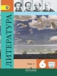 Литература 6 кл в 2х томах. Учебник с online поддержкой